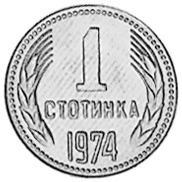1974-1990 Bulgaria Stotinka reverse