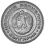 1974-1990 Bulgaria Stotinka obverse