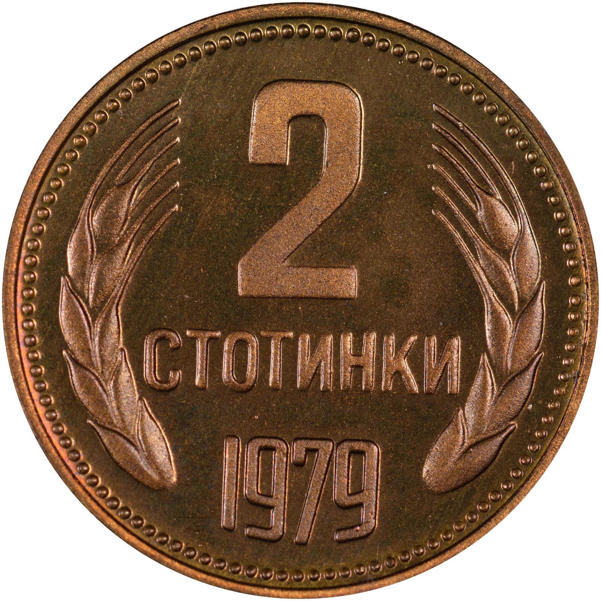 1974-1990 Bulgaria 2 Stotinki reverse