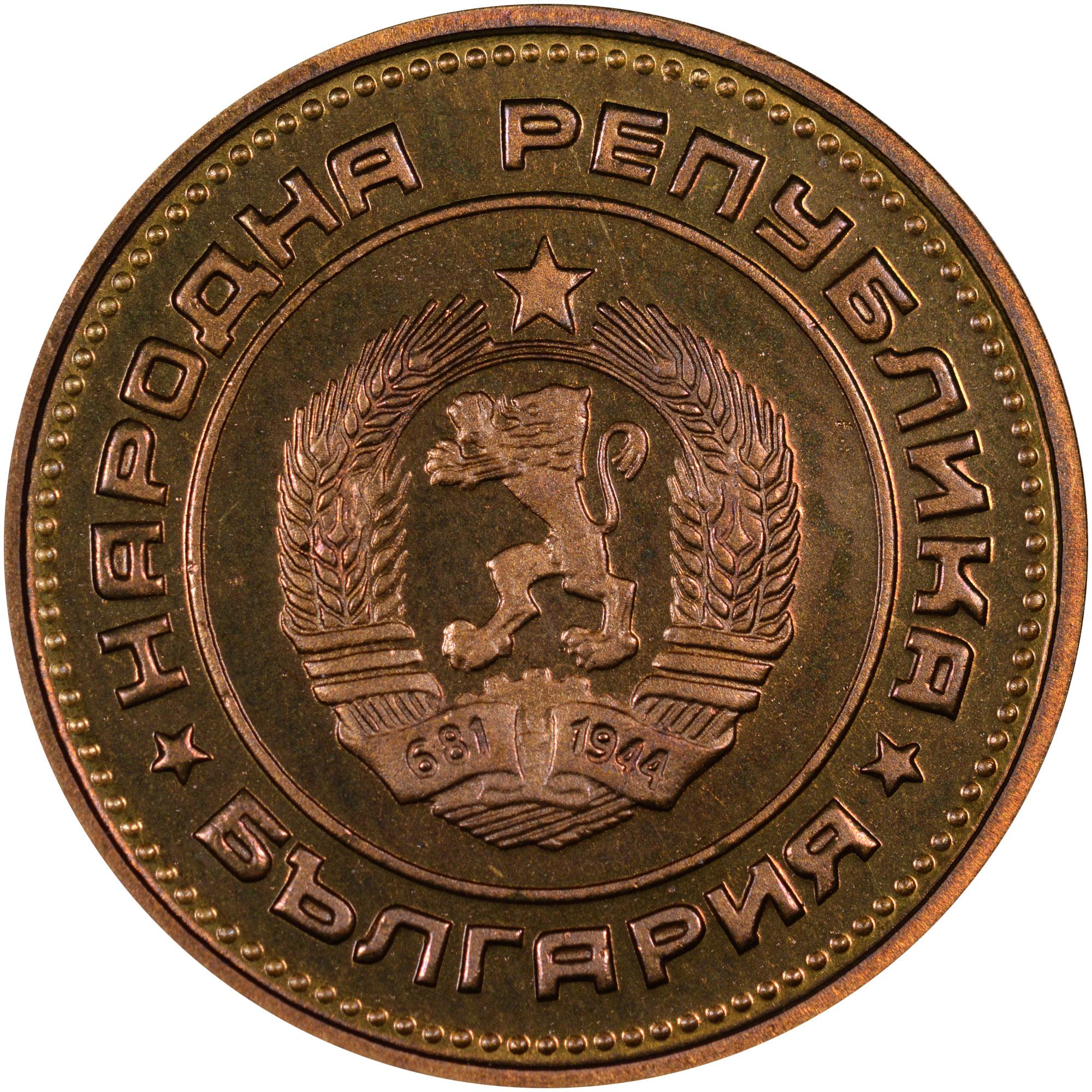 1974-1990 Bulgaria 2 Stotinki obverse