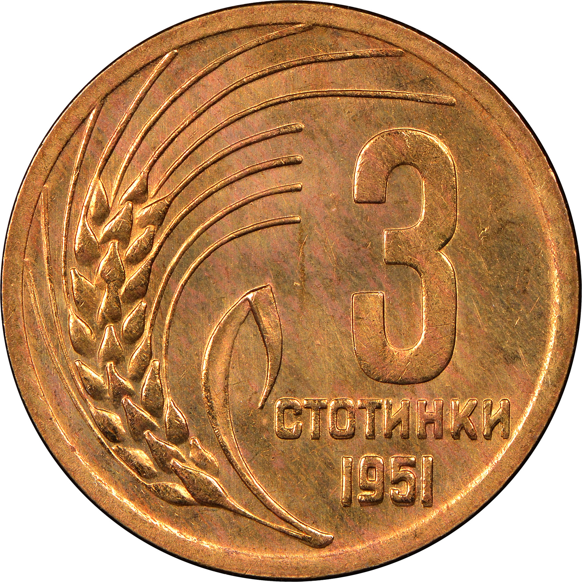 1951 Bulgaria 3 Stotinki reverse