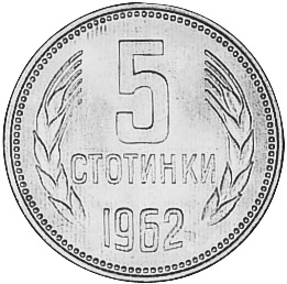 1962 Bulgaria 5 Stotinki reverse