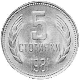 1981 Bulgaria 5 Stotinki reverse