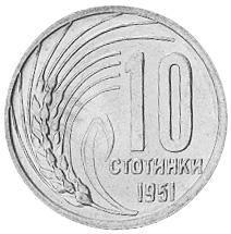 1951 Bulgaria 10 Stotinki reverse