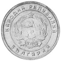 1951 Bulgaria 10 Stotinki obverse