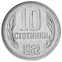 1962 Bulgaria 10 Stotinki reverse