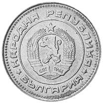 1974-1990 Bulgaria 10 Stotinki obverse