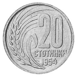 1952-1954 Bulgaria 20 Stotinki reverse