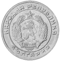 1952-1954 Bulgaria 20 Stotinki obverse