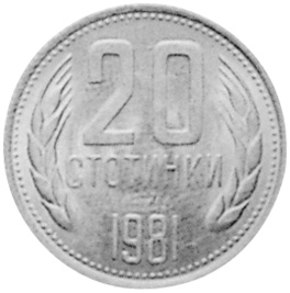 1981 Bulgaria 20 Stotinki reverse