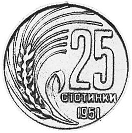 1951 Bulgaria 25 Stotinki reverse