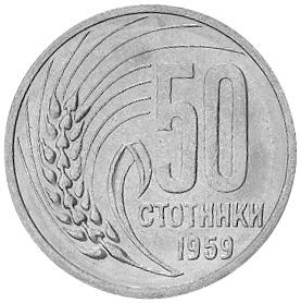 1959 Bulgaria 50 Stotinki reverse
