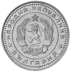 1962 Bulgaria 50 Stotinki obverse