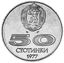 1977 Bulgaria 50 Stotinki reverse