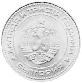 1981 Bulgaria 50 Stotinki obverse