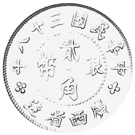 38(1949) China KWANGSI-KWANGSEA 20 Cents obverse