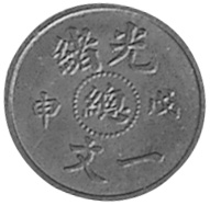 1908 China EMPIRE Cash obverse