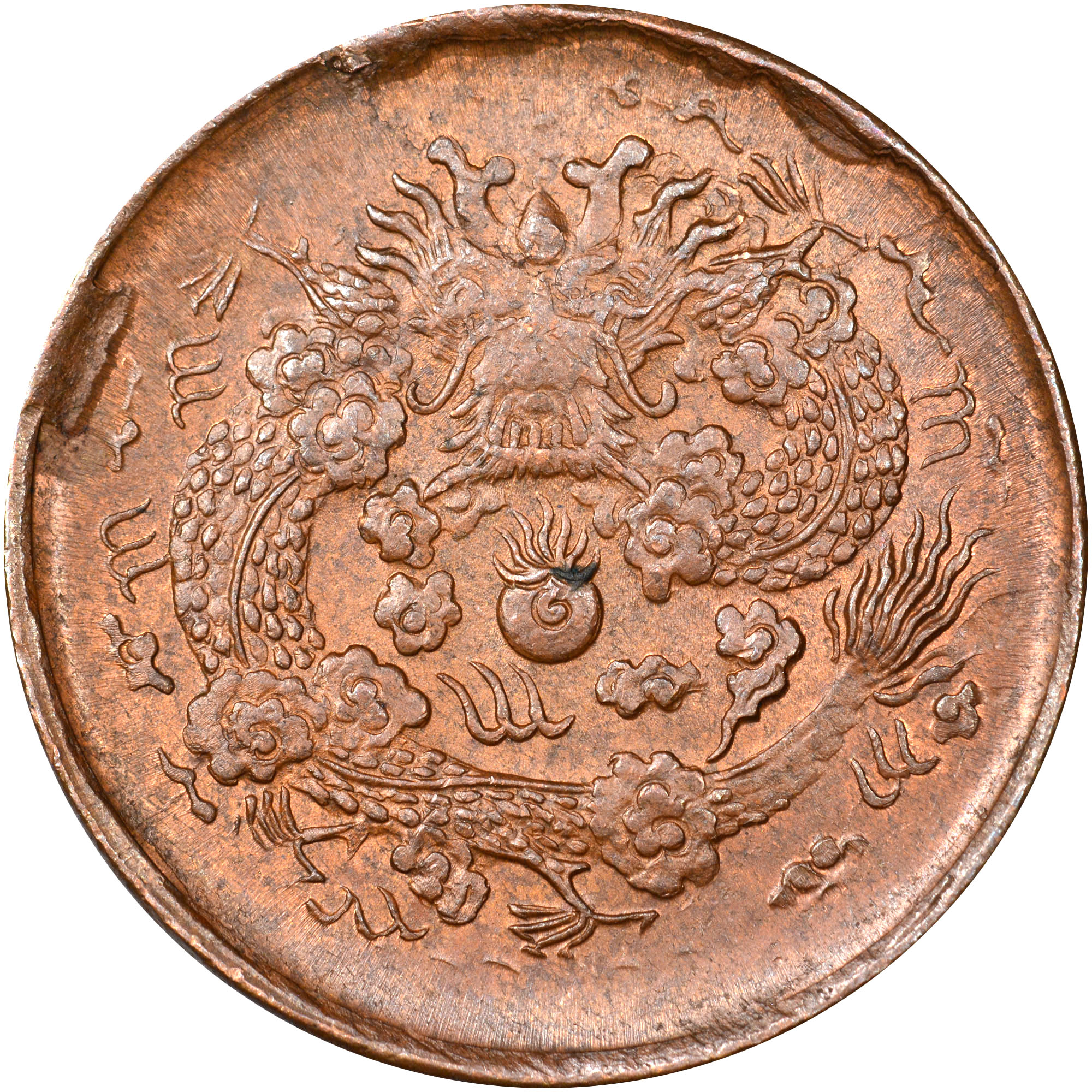 1905-1906 CHINA EMPIRE 2 Cash reverse