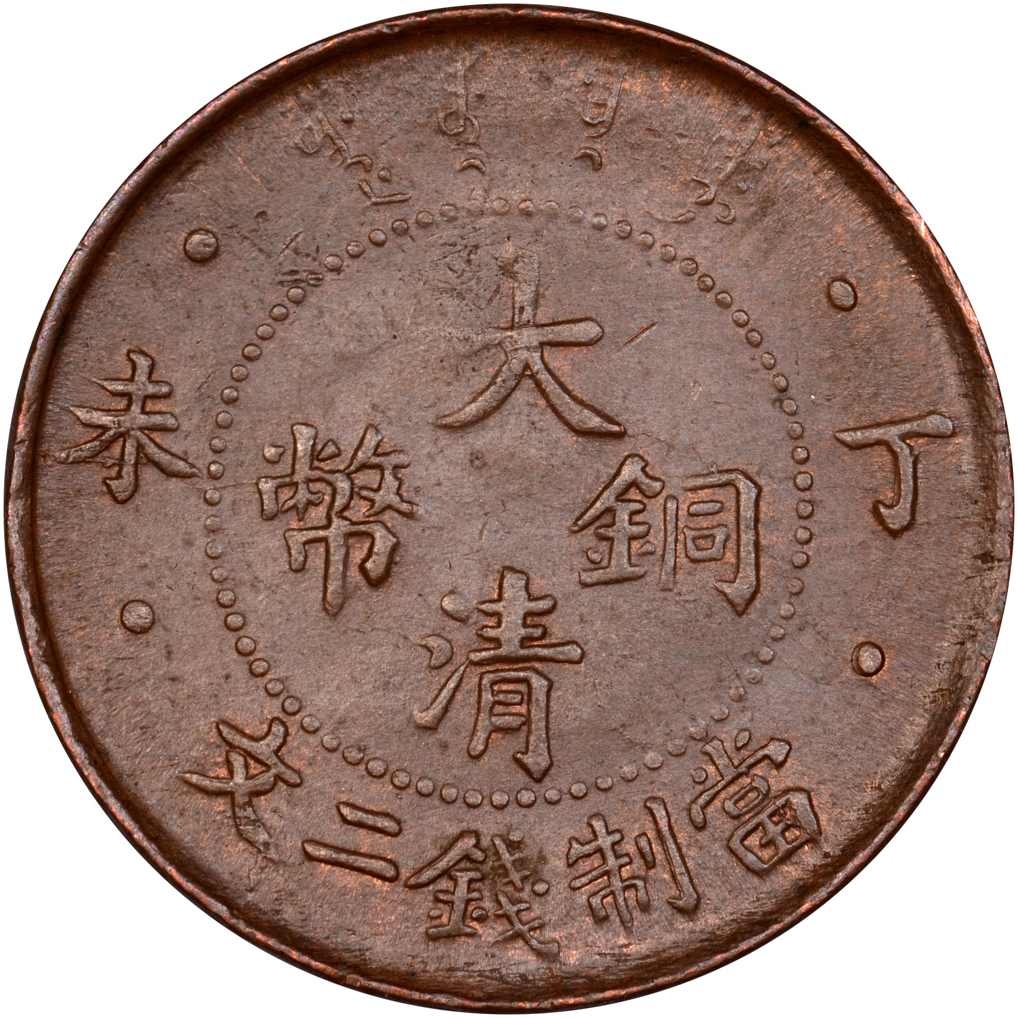 1907 China EMPIRE 2 Cash obverse