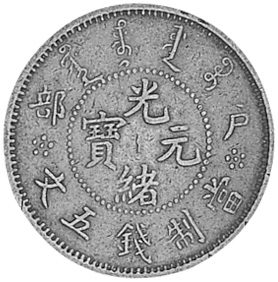 (1903-05) China EMPIRE 5 Cash obverse