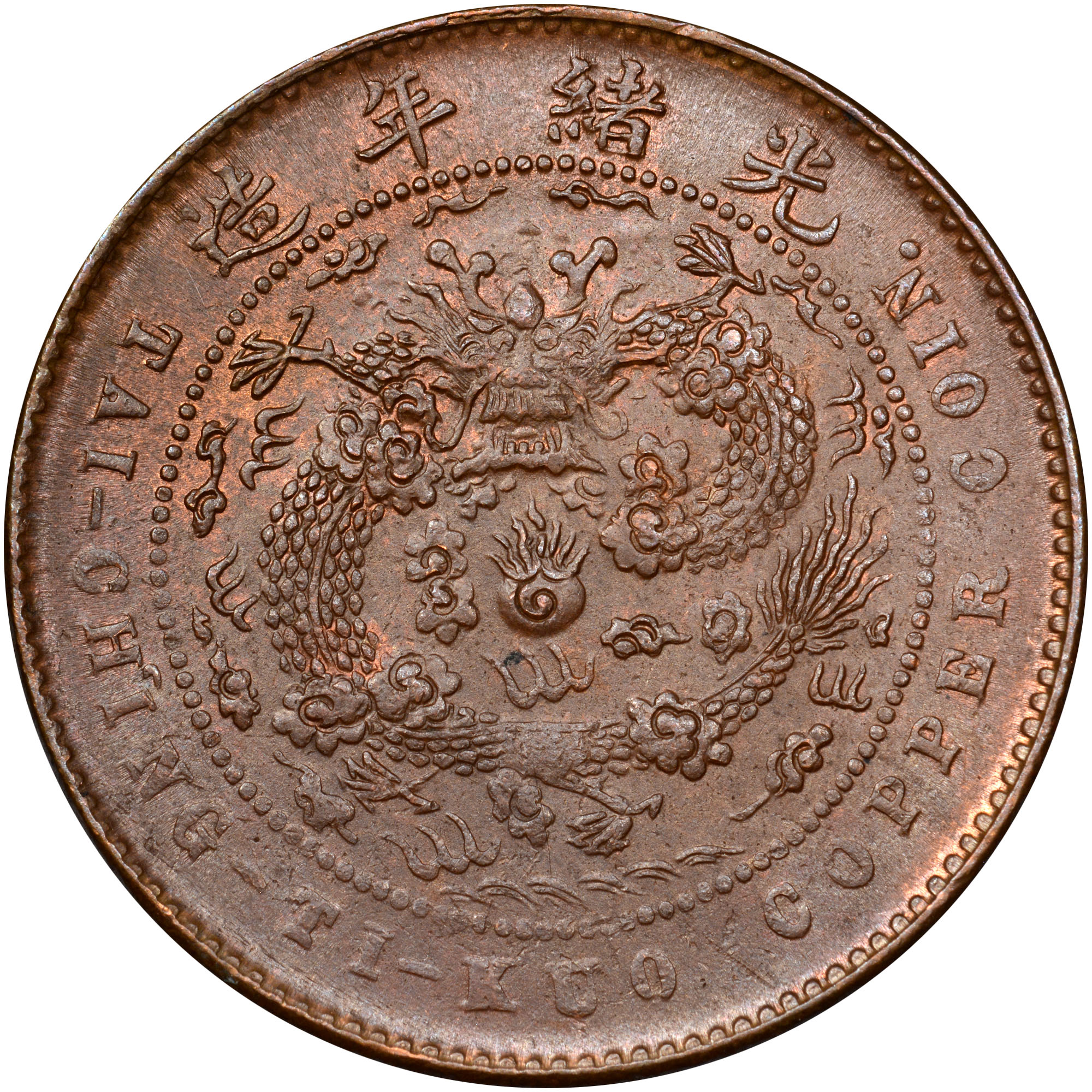 1905-1906 China EMPIRE 5 Cash reverse