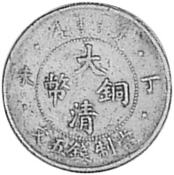 1907 CHINA EMPIRE 5 Cash obverse
