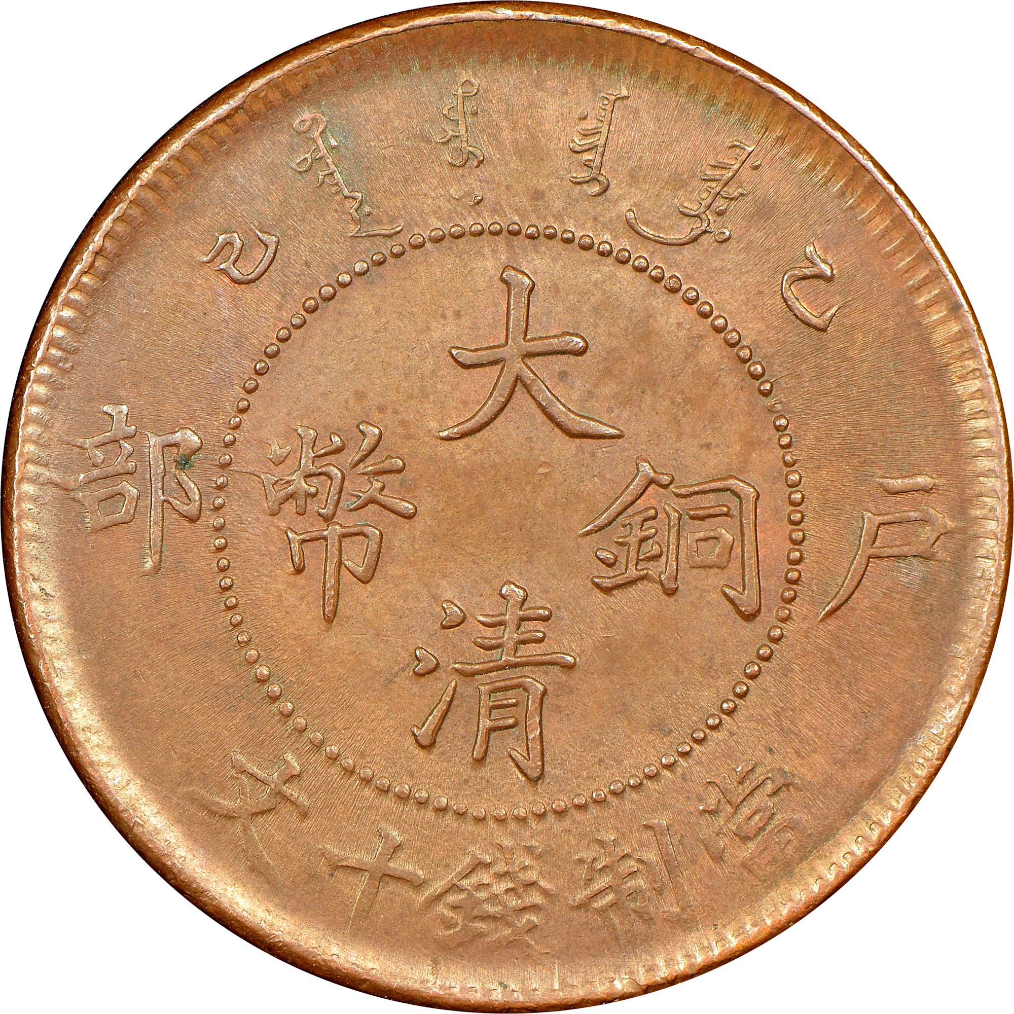1905 China EMPIRE 10 Cash obverse