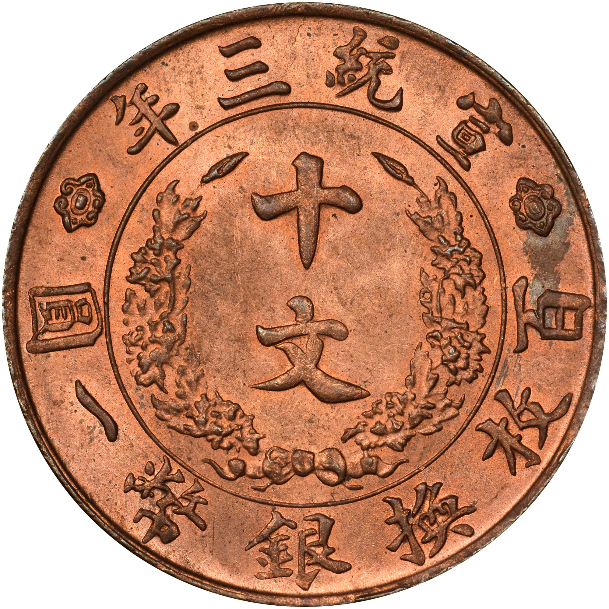 3(1911) China EMPIRE 10 Cash reverse