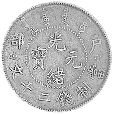 (1903-05) CHINA EMPIRE 20 Cash obverse
