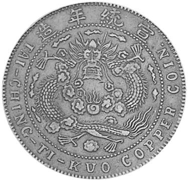 1909 China EMPIRE 20 Cash reverse