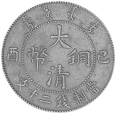 1909 China EMPIRE 20 Cash obverse