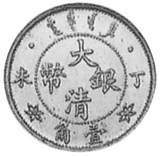 1907 China EMPIRE 10 Cents obverse