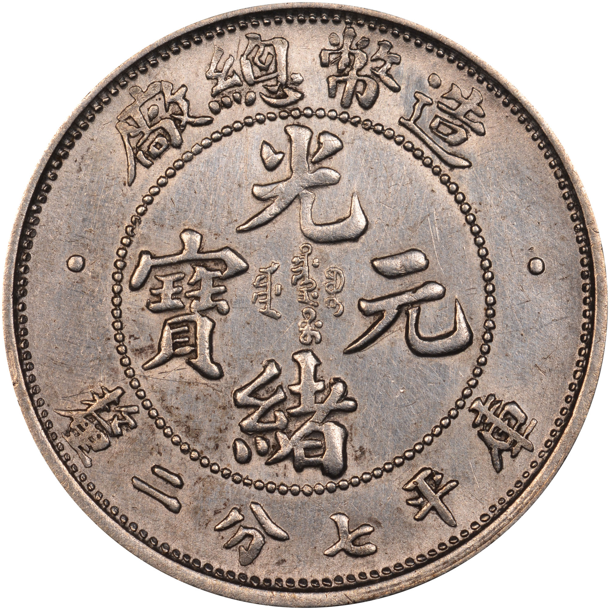 (1908) China EMPIRE 10 Cents reverse