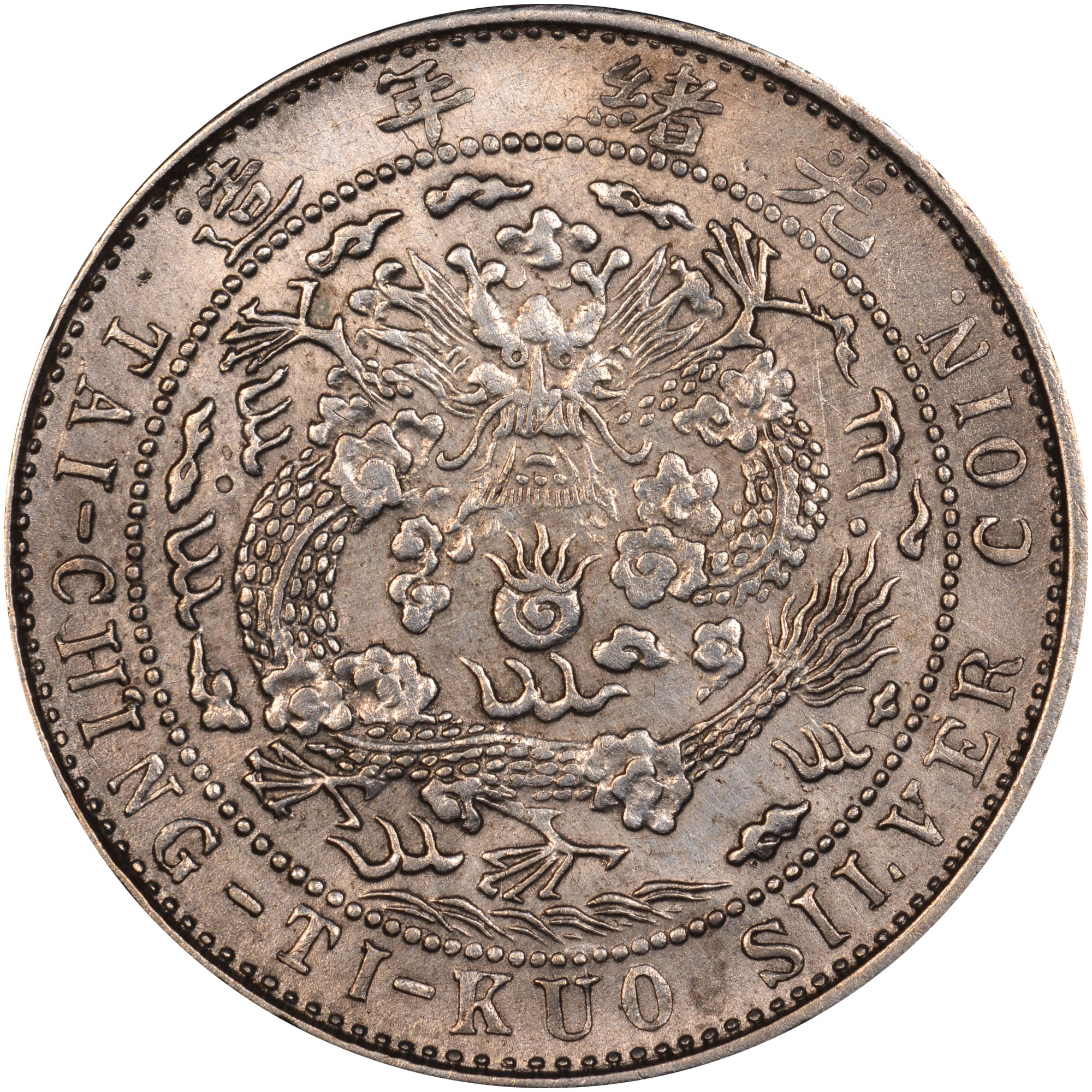 (1908) China EMPIRE 10 Cents obverse
