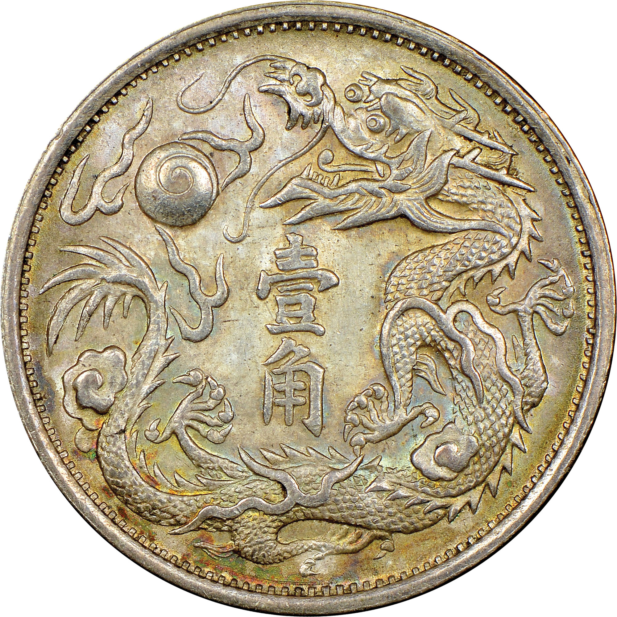 3(1911) China EMPIRE 10 Cents reverse