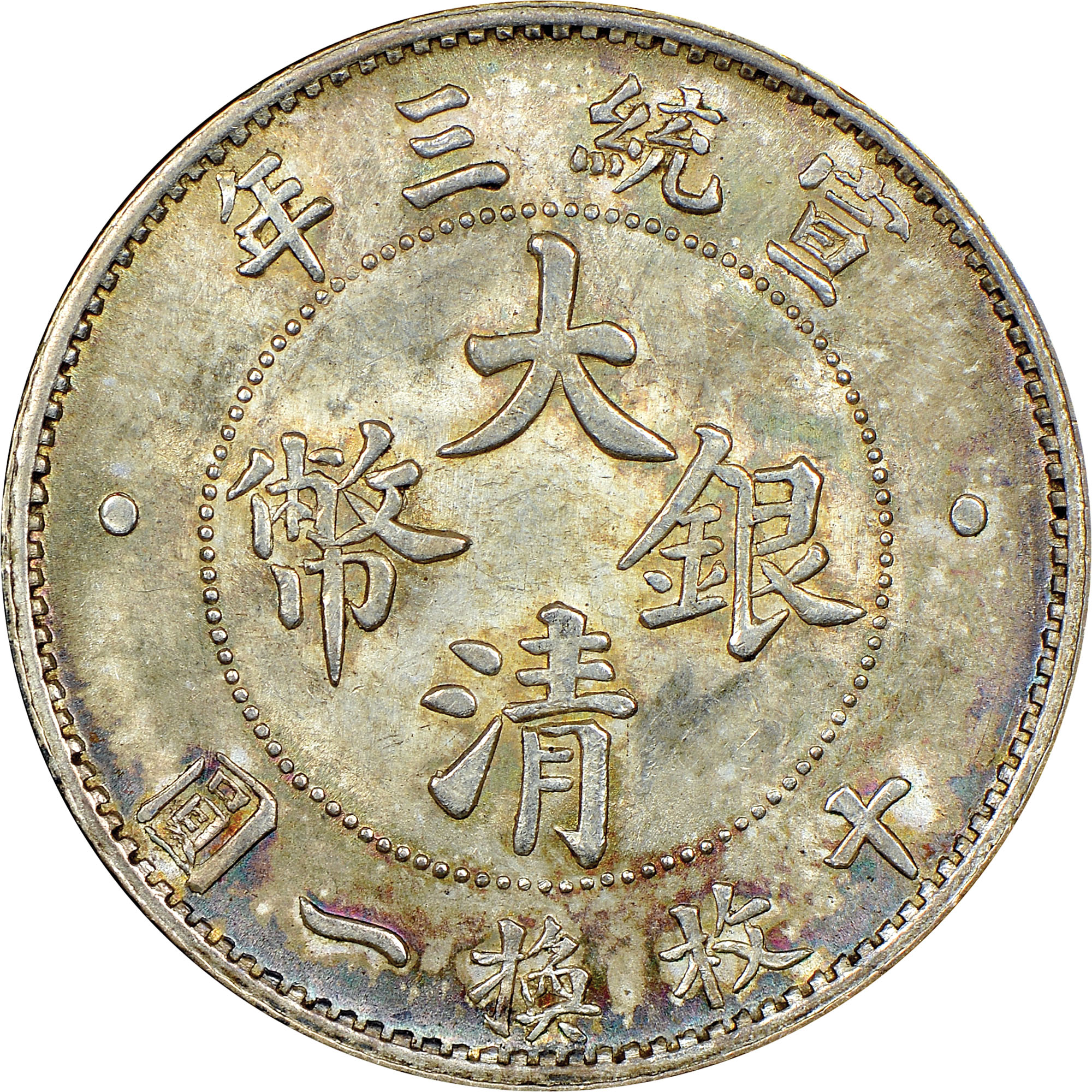 3(1911) China EMPIRE 10 Cents obverse