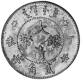 1907 China EMPIRE 20 Cents obverse