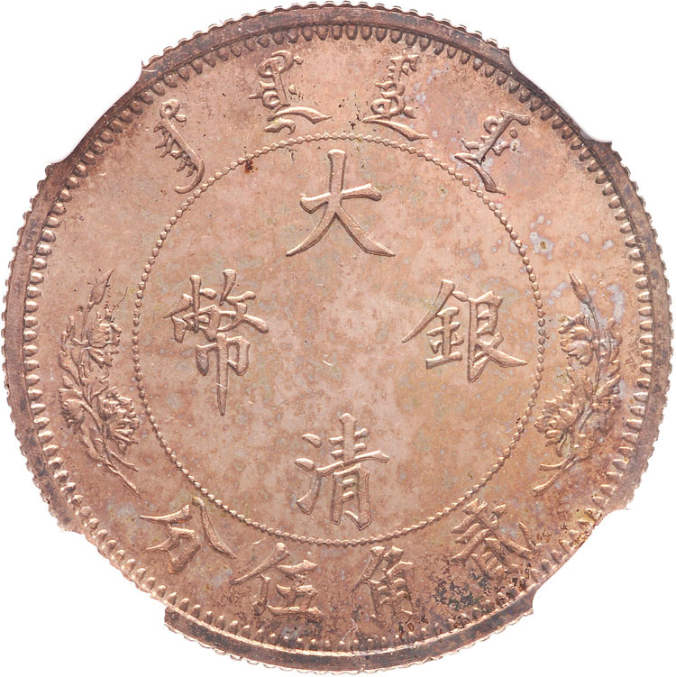 (1910) China EMPIRE 25 Cents reverse