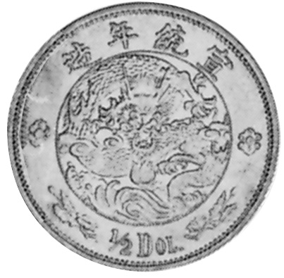 (1910) China EMPIRE 50 Cents reverse