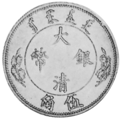 (1910) CHINA EMPIRE 50 Cents obverse