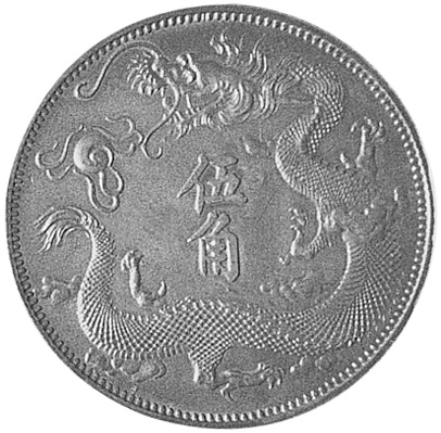3(1911) CHINA EMPIRE 50 Cents reverse