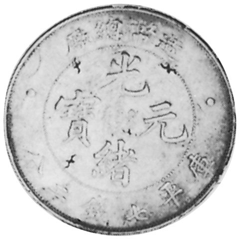 (1908) China EMPIRE Dollar obverse