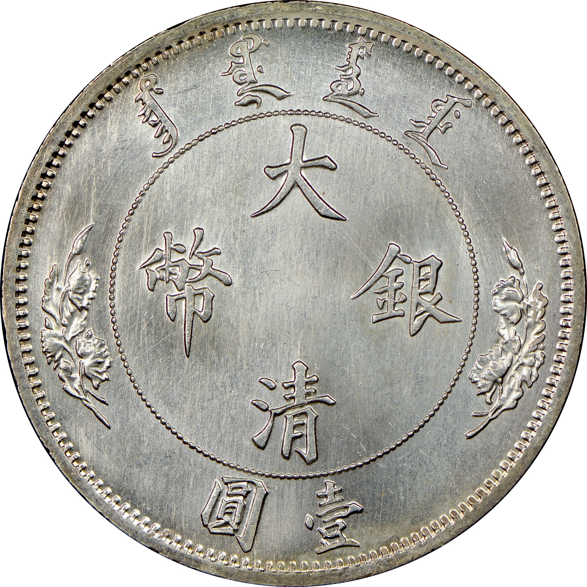 (1910) CHINA EMPIRE Dollar obverse