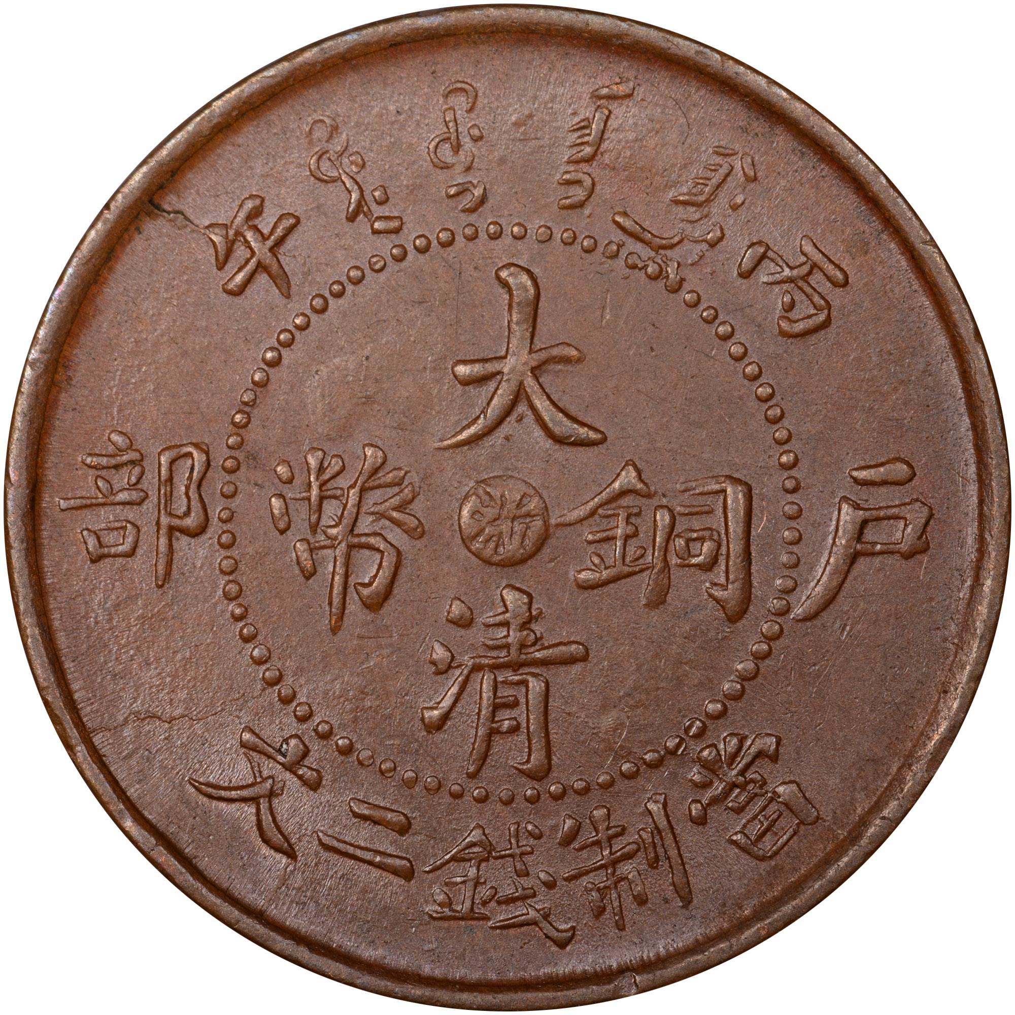1906 China CHEKIANG PROVINCE 2 Cash obverse