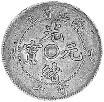 (1903-06) China CHEKIANG PROVINCE 10 Cash obverse