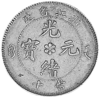 (1903-06) CHINA CHEKIANG PROVINCE 10 Cash obverse