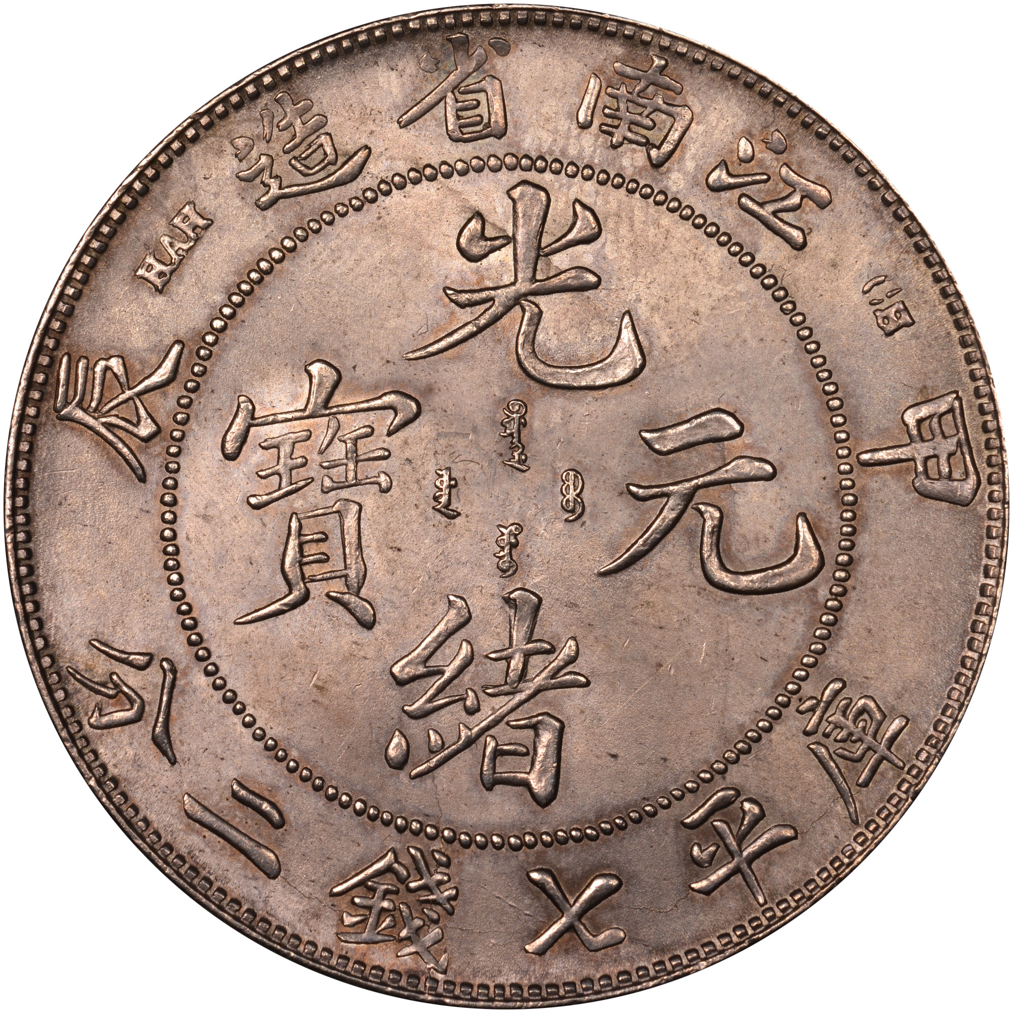 are old chinese coins worth anything
