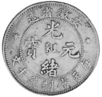 (1902) China ANHWEI PROVINCE 10 Cash obverse
