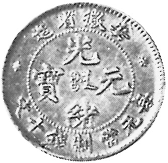 (1902-08) China ANHWEI PROVINCE 10 Cash obverse