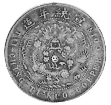 1909 China ANHWEI PROVINCE 10 Cash reverse
